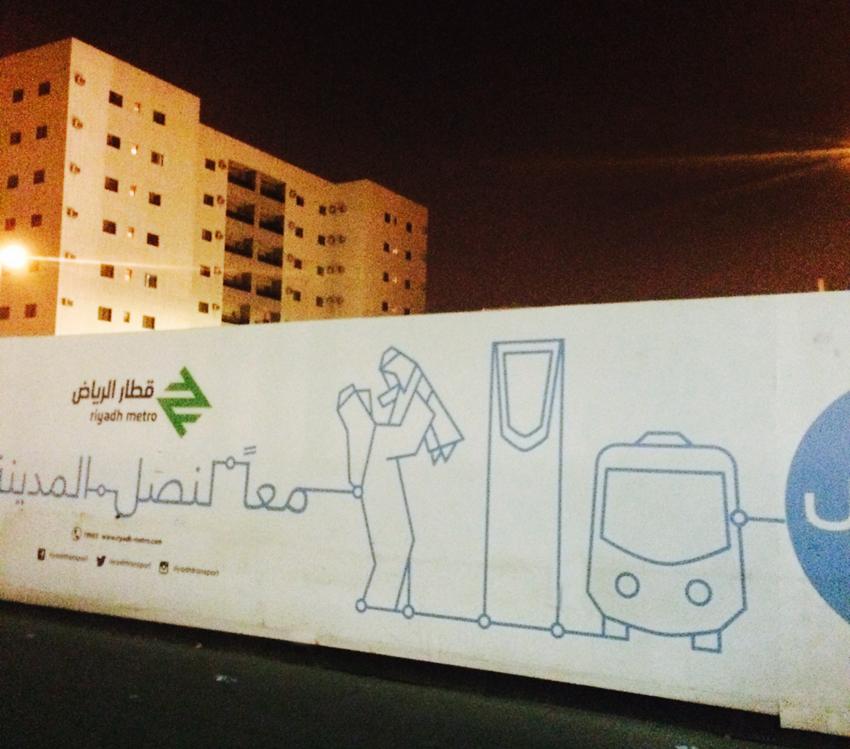 mdc_riyadh_metro_0011